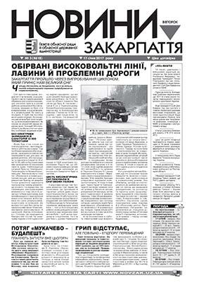 Номер газети Новини Закарпаття 17.01.2017 № 3 (4618)