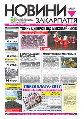 Номер газети Новини Закарпаття 17.12.2016 №№ 143 – 144 (4608 – 4609)