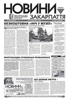 Номер газети Новини Закарпаття 17.05.2016 № 54 (4519)