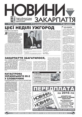 Номер газети Новини Закарпаття 17.11.2015 № 129 (4446)
