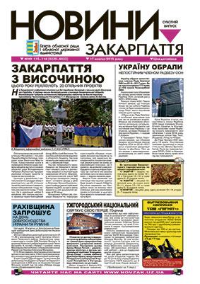 Номер газети Новини Закарпаття 17.10.2015 №№ 115—116 (4432—4433)