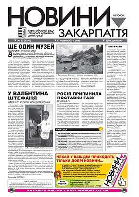 Номер газети Новини Закарпаття 17/06/2014 № 65 (4236)