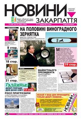 Номер газети Новини Закарпаття 17/05/2014 №№ 52-53 (4223-4224)