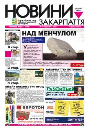 Номер газети Новини Закарпаття 17/08/2013 №№ 92-93 (4114-4115)
