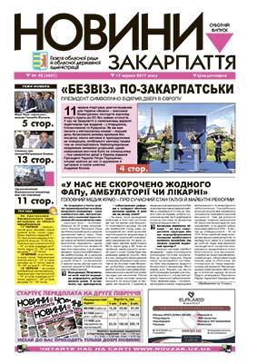 Номер газети Новини Закарпаття 17.06.2017 № 42 (4657)