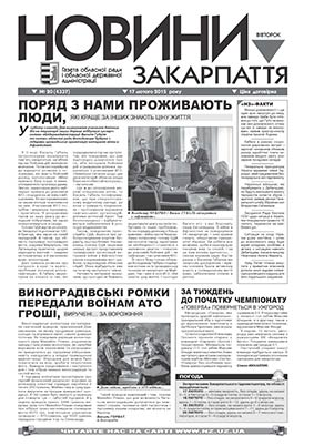 Номер газети Новини Закарпаття 17.02.2015 № 20 (4337)