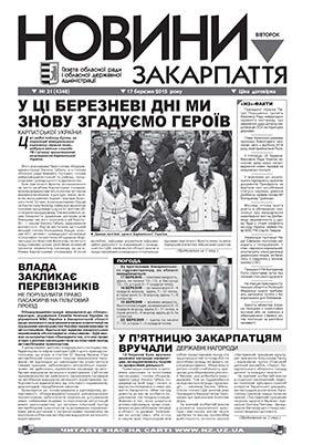Номер газети Новини Закарпаття 17.03.2015 № 31 (4348)