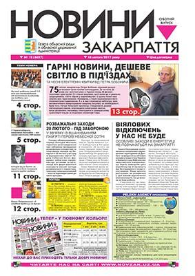 Номер газети Новини Закарпаття 18.02.2017 № 12 (4627)