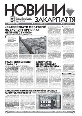 Номер газети Новини Закарпаття 18.10.2016 № 118 (4583)