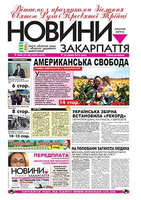 Номер газети Новини Закарпаття 18.06.2016 №№ 67—68 (4532—4533)