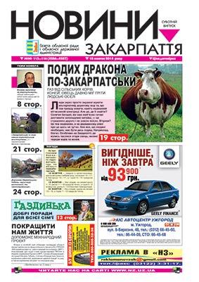 Номер газети Новини Закарпаття 18/10/2014 №№ 115—116 (4286—4287)