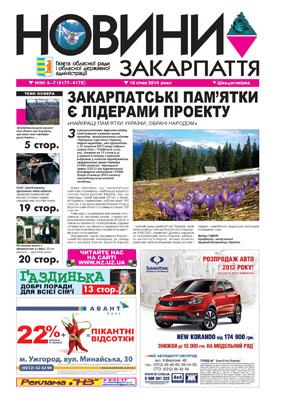 Номер газети Новини Закарпаття 18/01/2014 №№ 6-7 (4177-4178)