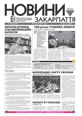 Номер газети Новини Закарпаття 18/02/2014 № 20 (4191)