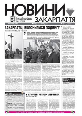 Номер газети Новини Закарпаття 18/03/2014 № 30 (4201)