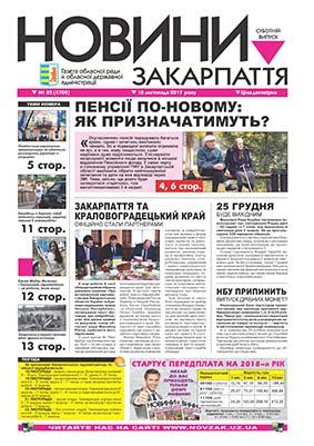 Номер газети Новини Закарпаття 18.11.2017 № 85 (4700)