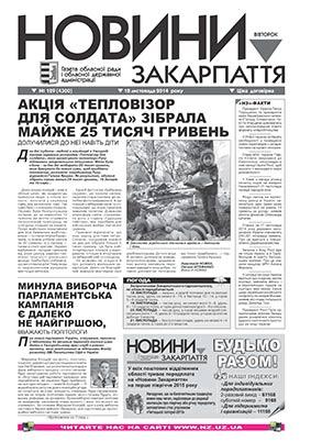 Номер газети Новини Закарпаття 18/11/2014 № 129 (4300)