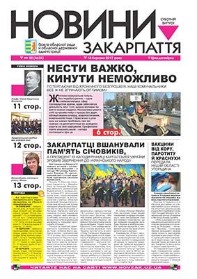 Номер газети Новини Закарпаття 18.03.2017 № 20 (4635)