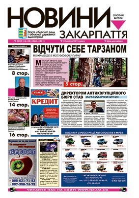 Номер газети Новини Закарпаття 18.04.2015 №№ 43—44