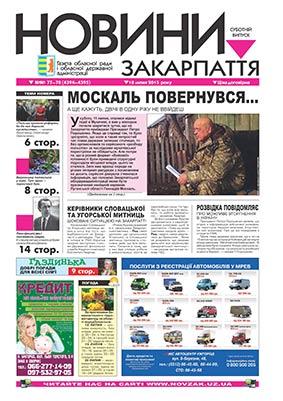 Номер газети Новини Закарпаття 18.07.2015 №№ 77—78 (4394—4395)
