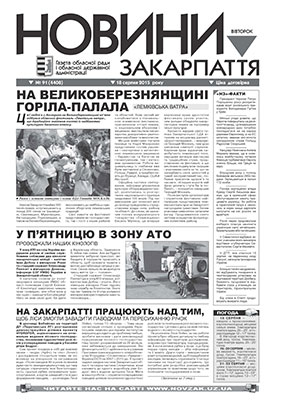 Номер газети Новини Закарпаття 18.08.2015 № 91 (4408)