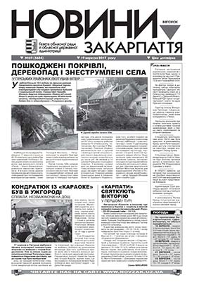 Номер газети Новини Закарпаття 19.09.2017 № 69 (4684)