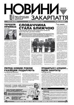 Номер газети Новини Закарпаття 19/11/2013 № 132 (4154)