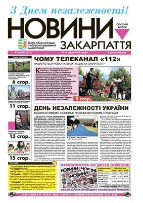 Номер газети Новини Закарпаття 19.08.2017 № 60 (4675)