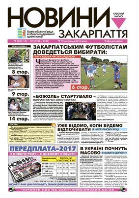 Номер газети Новини Закарпаття 19.11.2016 №№ 131 – 132 (4596 – 4597)