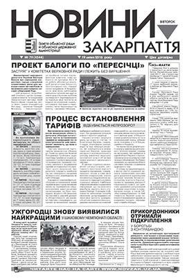 Номер газети Новини Закарпаття 19.07.2016 № 79 (4544)