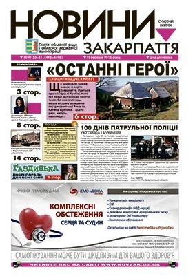Номер газети Новини Закарпаття 19.03.2016 №№ 30—31 (4495—4496)