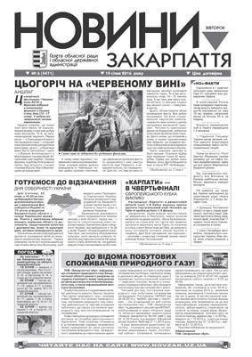 Номер газети Новини Закарпаття 19.01.2016 № 6 (4471)