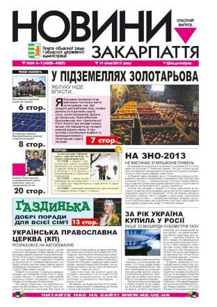 Номер газети Новини Закарпаття 19/01/2013 №№ 6-7 (4028-4029)
