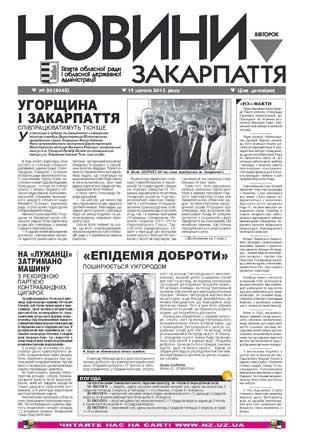 Номер газети Новини Закарпаття 19/02/2013 № 20 (4042)