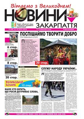 Номер газети Новини Закарпаття 19/04/2014 №№ 43-44 (4214-4215)