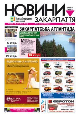 Номер газети Новини Закарпаття 19/10/2013 №№ 118-119 (4140-4141)