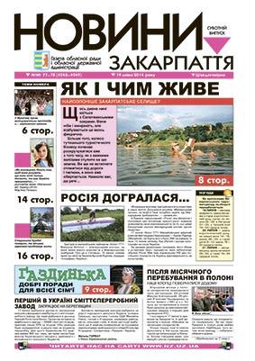 Номер газети Новини Закарпаття 19/07/2014 № 77-78 (4248-4249)