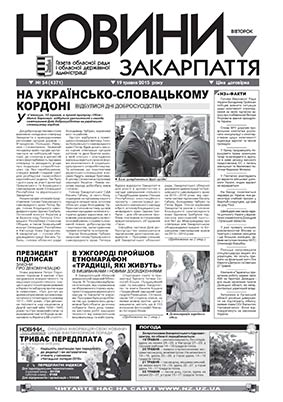 Номер газети Новини Закарпаття 19.05.2015 № 54 (4371)