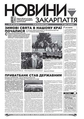 Номер газети Новини Закарпаття 20.12.2016 № 145 (4610)