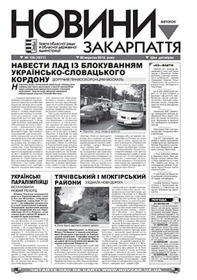 Номер газети Новини Закарпаття 20.09.2016 № 106 (4571)