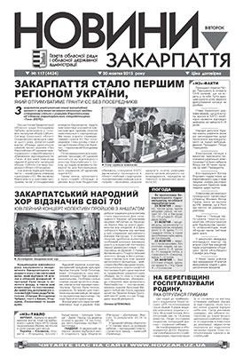 Номер газети Новини Закарпаття 20.10.2015 № 117 (4434)