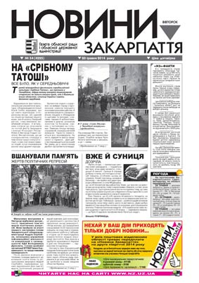 Номер газети Новини Закарпаття 20/05/2014 № 54 (4225)