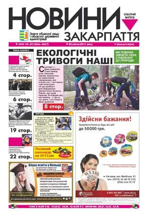 Номер газети Новини Закарпаття 20/04/2013 №№ 44-45 (4066-4067)
