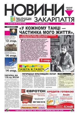 Номер газети Новини Закарпаття 20/07/2013 №№ 80-81 (4102-4103)
