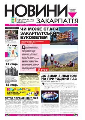 Номер газети Новини Закарпаття 20/09/2014 №№ 103—104 (4274—4275)