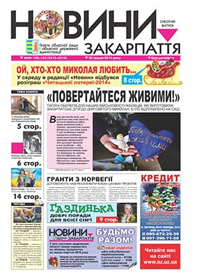 Номер газети Новини Закарпаття 20/12/2014 №№ 142—143 (4313—4314)