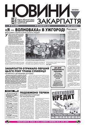 Номер газети Новини Закарпаття 20.01.2015 № 8 (4325)