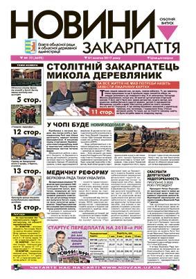 Номер газети Новини Закарпаття 21.10.2017 № 77 (4692)