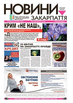 Номер газети Новини Закарпаття 21.03.2015 №№ 32—33 (4349—4350)