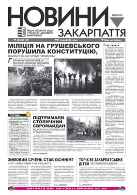 Номер газети Новини Закарпаття 21/01/2014 № 8 (4179)