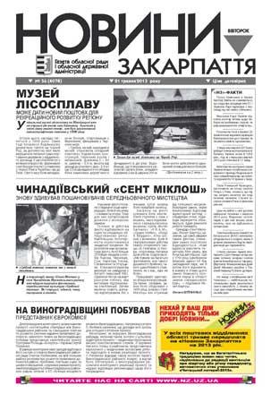 Номер газети Новини Закарпаття 21/05/2013 № 56 (4078)